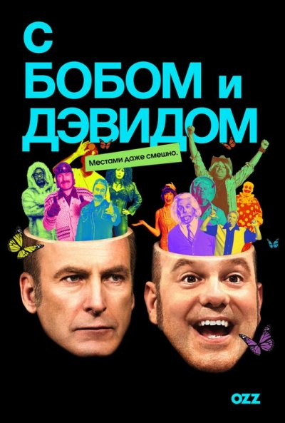 C Бобом и Дэвидом / Bob and David / 1 сезон