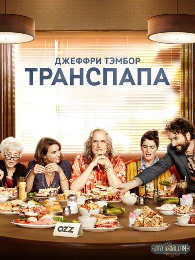 Транспапа / Transparent / Полный 2 сезон