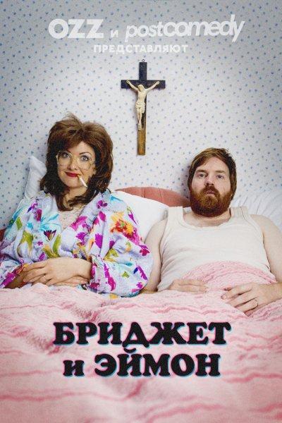 Бриджет и Эймон / Bridget & Eamon / Полный второй сезон