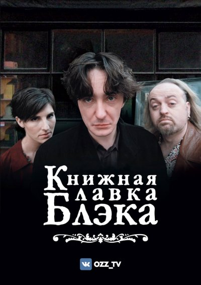 Книжная лавка Блэка / Black Books / 3 сезона