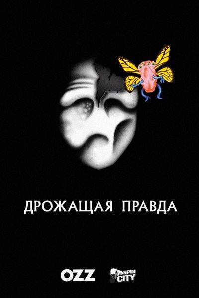 Дрожащая Правда / The Shivering Truth / 2 сезон / 2 серия