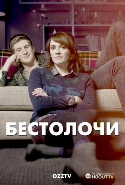 Бестолочи / Siblings - Полный 1 сезон
