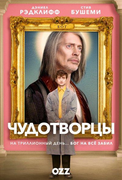 Чудотворцы / Miracle Workers / Полный 1 сезон