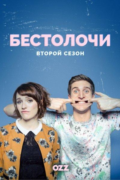 БЕСТОЛОЧИ / SIBLINGS / 2 СЕЗОН / 1-6 СЕРИИ