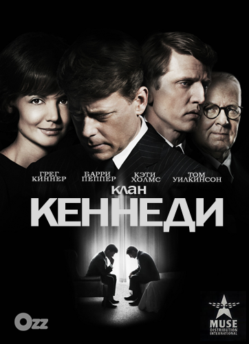 Клан Кеннеди / The Kennedys