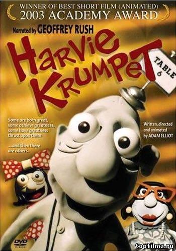 Harvie Krumpet / Харви Крампет