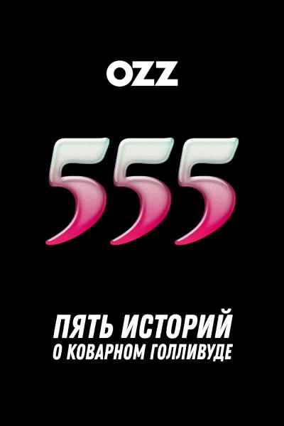 555 / 555 / 1 сезон / Эпизоды 1-5