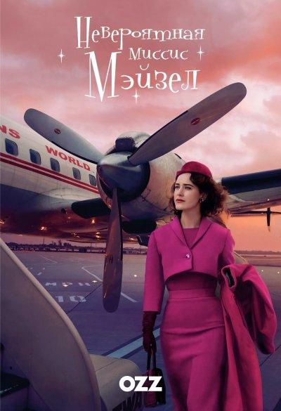 Невероятная миссис Мэйзел / The Marvelous Mrs. Maisel / Полный 3 сезон