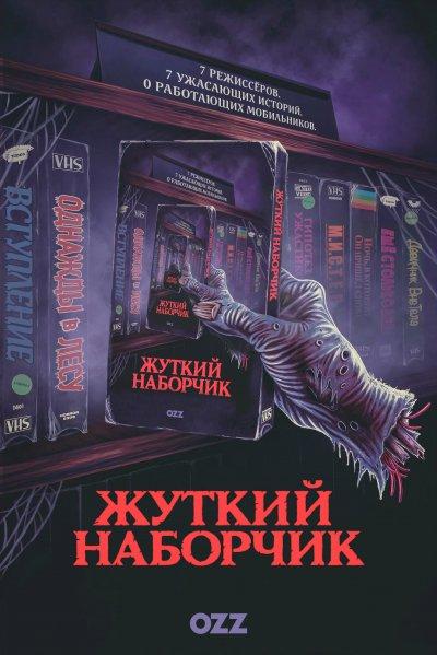ЖУТКИЙ НАБОРЧИК / SCARE PACKAGE