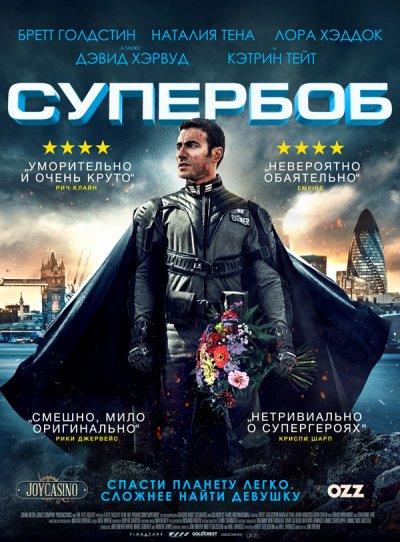Superbob / Супербоб