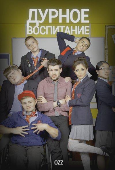 Bad Education / Дурное Воспитание / Полный сезон