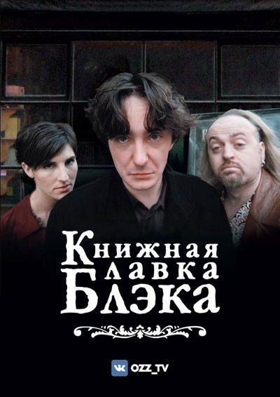 Книжная лавка Блэка / Black Books / 1 сезон / 1-4 серии