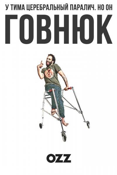 ГОВНЮК / JERK / ПОЛНЫЙ 1 СЕЗОН