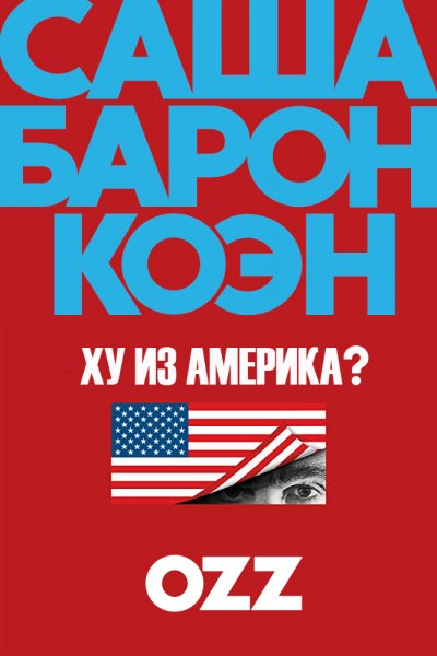 ХУ ИЗ АМЕРИКА / WHO IS AMERICA | ПОЛНЫЙ СЕЗОН