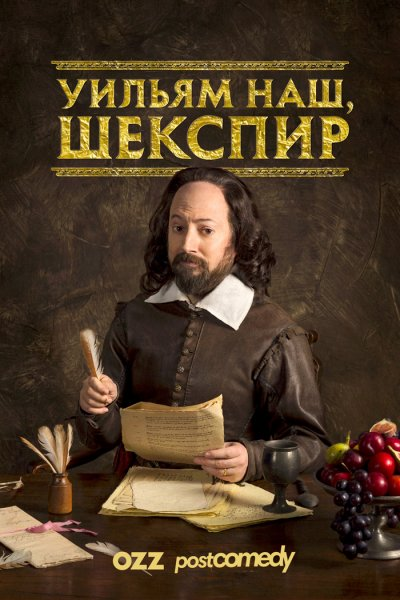 Уильям наш, Шекспир / Upstart Crow / 1 сезон / 1-5 серии