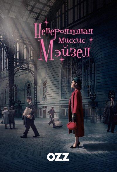Невероятная миссис Мэйзел / The Marvelous Mrs. Maisel / Полный 2 сезон