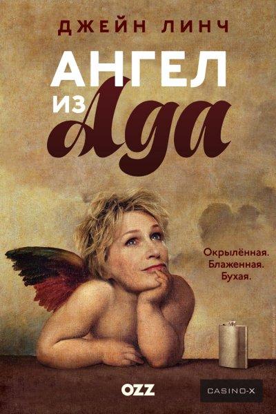 Ангел из Ада / Angel from Hell / 1 сезон / 1-5 серии