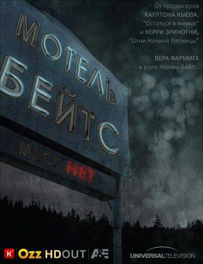Мотель Бейтс / Bates Motel / Полный первый сезон