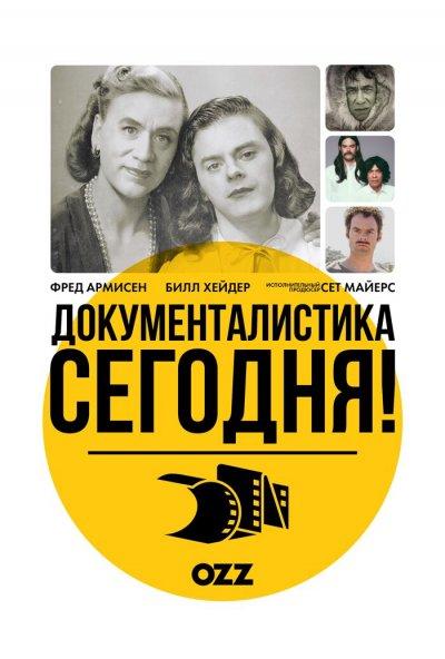 Документалистика сегодня! / Documentary Now! | 3 сезон | Эпизоды 1-3
