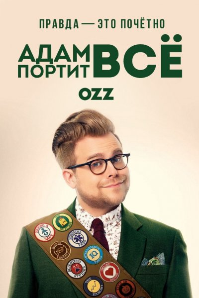 Адам портит всё /  Adam Ruins Everything /  2 сезон / 1-4 серии