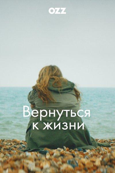 Вернуться к жизни / Back to life / Полный 1 сезон
