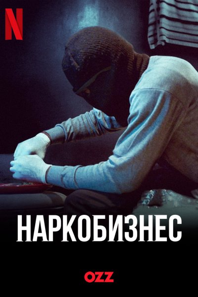 НАРКОБИЗНЕС / THE BUSINESS OF DRUGS | 1 СЕЗОН