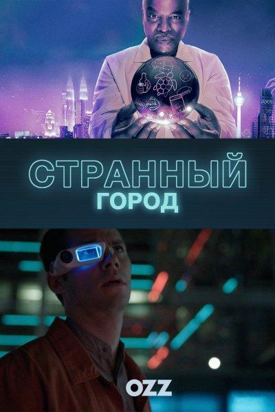 СТРАННЫЙ ГОРОД / WEIRD CITY | ПОЛНЫЙ СЕЗОН