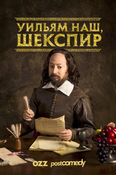 Уильям наш, Шекспир / Upstart Crow / 2 сезон + Рождественский Эпизод