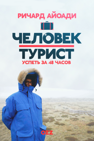 Человек-турист / Travel Man: 48 Hours in / 3 сезон / 1-4 серии