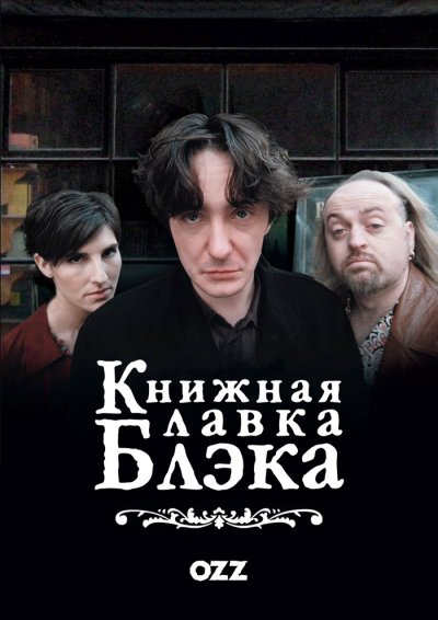 Книжная лавка Блэка / Black Books / 2 сезон / Полный 2 сезон