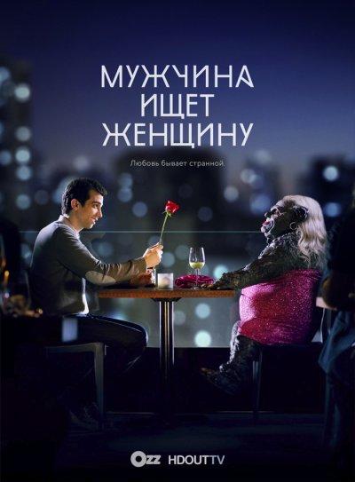 Мужчина ищет женщину / Man Seeking Woman / Полный 1 сезон