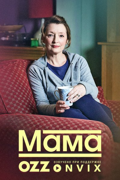 Мама / Mum / Полный 2 сезон