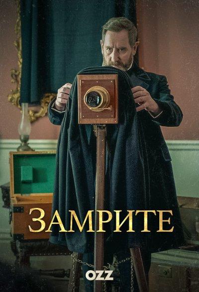 ЗАМРИТЕ / ВСЁ ЕЩЁ МЕРТВЫ /  DEAD STILL / 1 СЕЗОН / 1 СЕРИЯ
