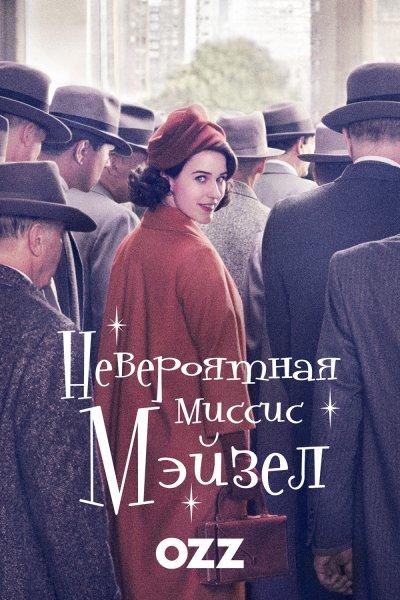 Невероятная миссис Мэйзел / The Marvelous Mrs. Maisel / 1 сезон / 1-8 серии