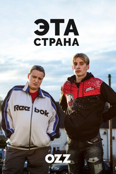 Эта страна / This Country / Полный 3 сезон