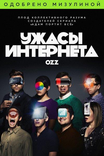 Ужасы интернета / Bad internet / 1 сезон / 1-10 серии