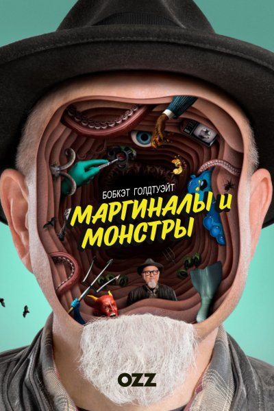 Маргиналы и монстры Бобкэта Голдтуэйта / Bobcat Goldthwait's Misfits & Monsters / Полный 1 сезон