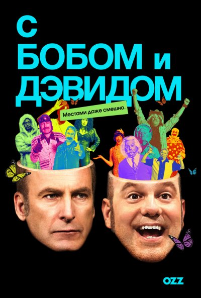 C Бобом и Дэвидом / W / Bob and David / 1 сезон / 1-4 серии