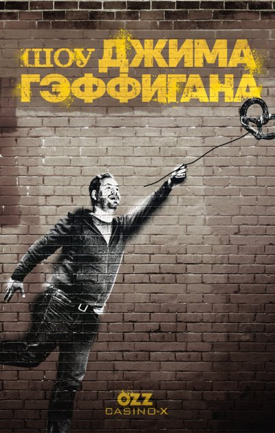 Шоу Джима Гэффигана / The Jim Gaffigan Show / 1 сезон 1-2 серии