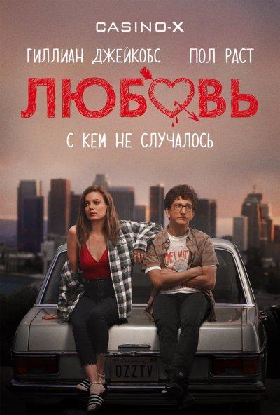 Любовь / Love / 1 сезон / 1-10 серии
