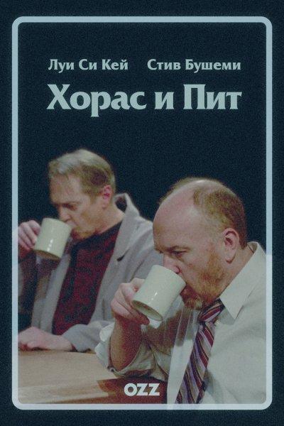 Хорас и Пит / Horace and Pete / Полный сезон / 1-10 серии