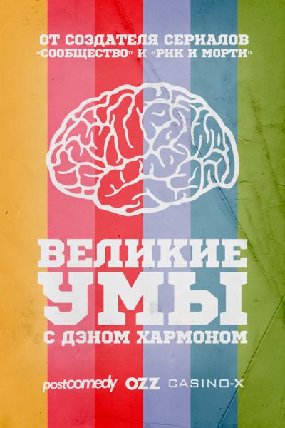Великие Умы с Дэном Хармоном / Great Minds With Dan Harmon - Части 1-15