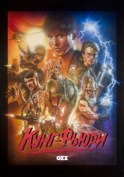 Kung Fury / Кунг Фьюри
