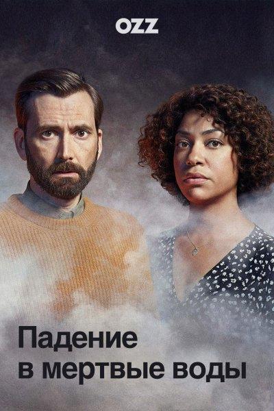 Падение в мёртвые воды / Deadwater fell / 1 сезон / 1-2 серии