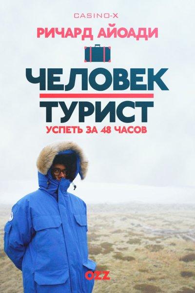 Человек-турист / Travel Man: 48 Hours in / Полный 1 сезон