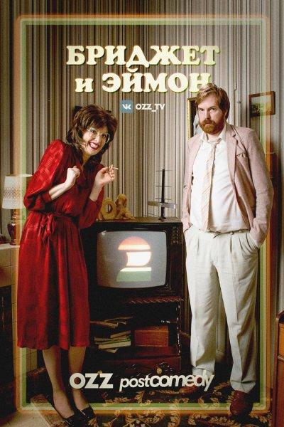 Бриджет и Эймон / Bridget & Eamon / 1 сезон 1-6 серии
