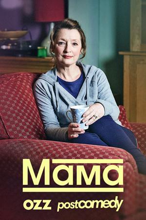 Мама / Mum / Полный 3 сезон