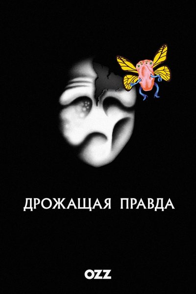 Дрожащая Правда / The Shivering Truth / Полный сезон