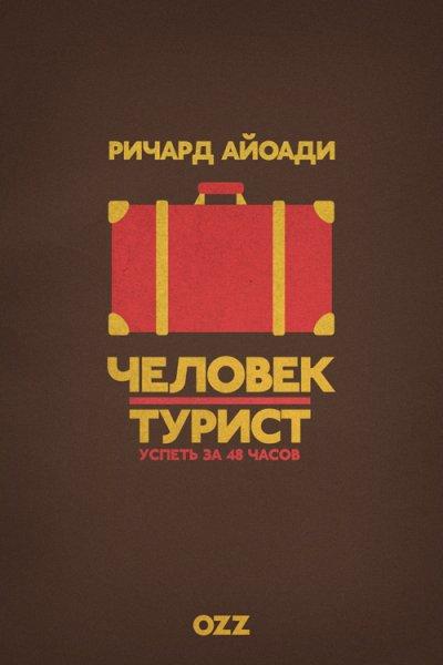 Человек-турист / Travel Man: 48 Hours in / 2 сезон / 1-4 серии