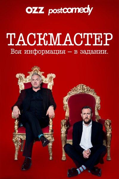 ТАСКМАСТЕР / TASKMASTER / 2 СЕЗОН / 1-4 ЭПИЗОДЫ